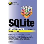 SQLiteポケットリファレンス [単行本]