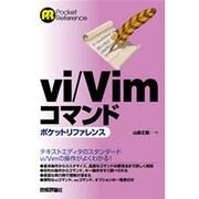vi/Vimコマンドポケットリファレンス [単行本]