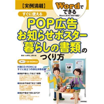 実例満載Wordでできるすぐに使えるPOP広告・お知らせポス-Word2010/2007対応! [単行本]