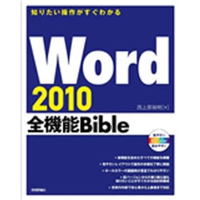Word2010全機能Bible-知りたい操作がすぐわかる [単行本]