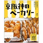 京阪神のベーカリー-今日も明日も。毎日食べたいパンを買いに行こう。(えるまがMOOK) [ムックその他]