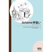 Scheme手習い [単行本]