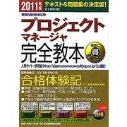 情報処理技術者試験 プロジェクトマネージャ完全教本〈2011年版〉 [単行本]