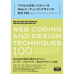プロならば知っておくべきWebコーディング&デザインの定石100 [単行本]