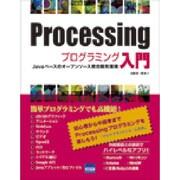 Processingプログラミング入門-Javaベースのオープンソース統合開発環境 [単行本]