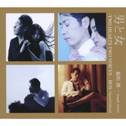 男と女 -TWO HEARTS TWO VOICES- BOX(Special Edition)