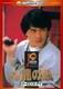 ポリス・ストーリー2 九龍の眼 デジタル・リマスター版 (ハッピー・ザ・ベスト!) [DVD]