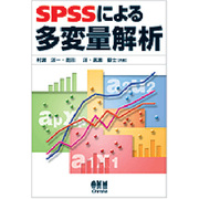 SPSSによる多変量解析 [単行本]