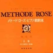 メトードローズ ピアノ教則本(幼児用・上) [単行本]