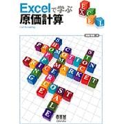 Excelで学ぶ原価計算 [単行本]