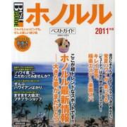 ホノルルベストガイド 2011年版-グルメもショッピングも。ぜんぶ楽しい遊び島(SEIBIDO MOOK Best GUIDE) [ムックその他]