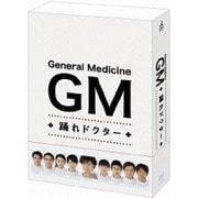 GM~踊れドクター DVD-BOX