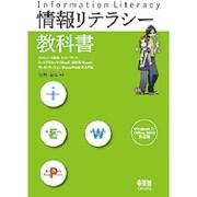 情報リテラシー教科書―Windows7/Office2010対応版 [単行本]