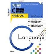 初級C言語―やさしいC [単行本]