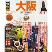 大阪ベストガイド 2011年版-安いで~、うまいで~、おもろいで~(SEIBIDO MOOK Best GUIDE) [ムックその他]