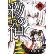 彩の神 4(IDコミックス ZERO-SUMコミックス) [コミック]