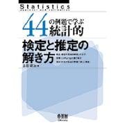 44の例題で学ぶ統計的検定と推定の解き方 [単行本]