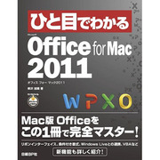 ひと目でわかるMicrosoft Office for Mac 2011(ひと目でわかるシリーズ) [単行本]