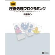 詳解 圧縮処理プログラミング―C言語で実装する圧縮処理アルゴリズム [単行本]