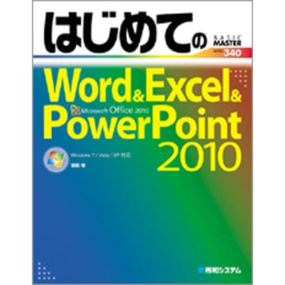 はじめてのWord&Excel&PowerPoint2010―Windows7/Vista/XP対応(BASIC MASTER SERIES) [単行本]
