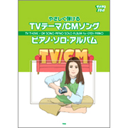 やさしく弾けるTVテーマ/CMソングピアノ・ソロ・アルバム(PIANO SOLO) [単行本]