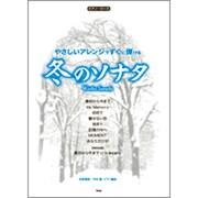 やさしいアレンジですぐに弾ける冬のソナタ(PIANO PIECE) [単行本]