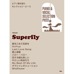Song by Superfly(ピアノ弾き語り SELECTION PIECE) [単行本]