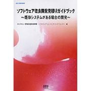 ソフトウェア改良開発見積りガイドブック―既存システムがある場合の開発(SEC BOOKS) [単行本]