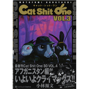 CAT SHIT ONE 3 [コミック]
