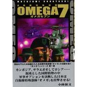 オメガ7 [コミック]