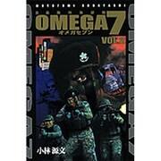 オメガセブン Vol.2 [コミック]