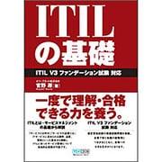 ITILの基礎―ITILV3ファンデーション試験対応 [単行本]