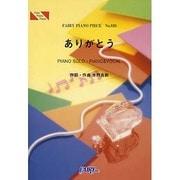 ありがとう PIANO SOLO・PIANO&VOCAL FAIRY PIANO PIECE No.838