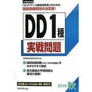 工事担任者 DD1種実践問題〈2010秋〉 [単行本]