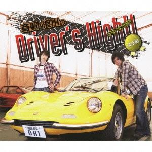 斎賀 浪川のDriver's High!! DJCD 1st.DRIVE