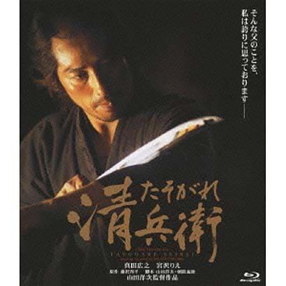 たそがれ清兵衛 [Blu-ray Disc]