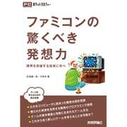ファミコンの驚くべき発想力―限界を突破する技術に学べ(ポケットカルチャー) [単行本]
