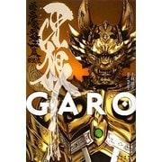 牙狼(GARO) 暗黒魔戒騎士篇 新装版 [単行本]