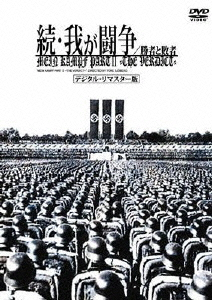続・我が闘争/勝者と敗者 デジタル・リマスター版 [DVD]