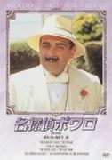 名探偵ポワロ [完全版] DVD-SET 2