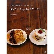 パンケーキ&ホットケーキ―いちばんやさしい!いちばんおいしい! [単行本]