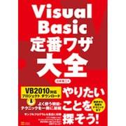 Visual Basic定番ワザ大全 [単行本]