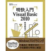 明快入門Visual Basic 2010(林晴比古実用マスターシリーズ) [単行本]