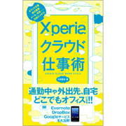 Xperiaクラウド仕事術 [単行本]