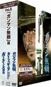 「マカロニ・ウエスタン」3枚セットDVD Vol.5~「ガンマン無頼」編