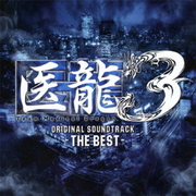医龍 Team Medical Dragon 3 -ザ・ベスト- オリジナル・サウンドトラック