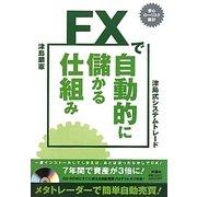 FXで自動的に儲かる仕組み―津島式システムトレード [単行本]