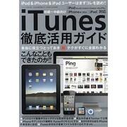 iTunes徹底活用ガイド-初級~中級向け(三才ムック VOL. 339) [ムックその他]
