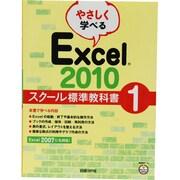 やさしく学べるExcel2010スクール標準教科書〈1〉 [単行本]