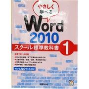 やさしく学べるWord2010スクール標準教科書〈1〉 [単行本]